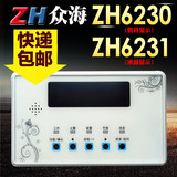 Fire display panel ZH6230 ZH6231 Shandong Zhonghai Digital LCD display on-site coding