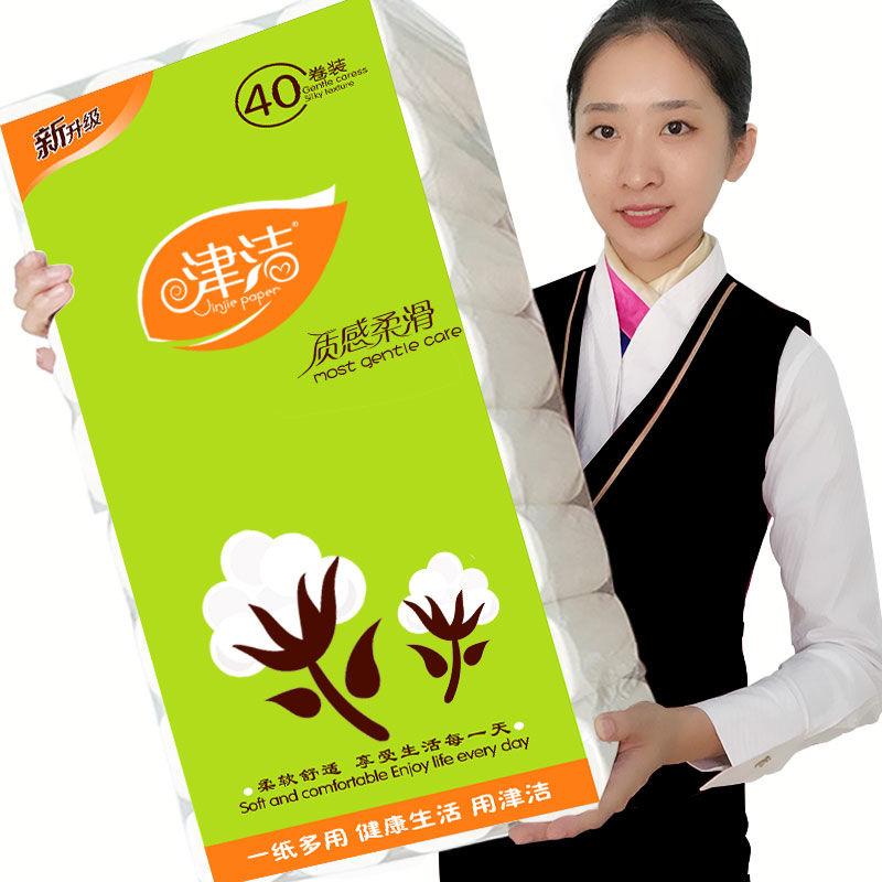 【40卷28卷12卷】5.5斤40卷卫生纸纸巾家用卷纸手纸卷筒纸