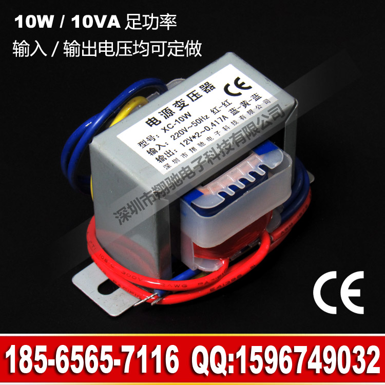 380v variable 12v AC EI type small power transformer low frequency