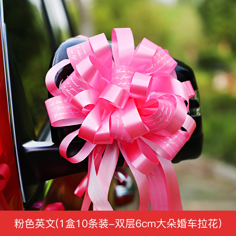 [6. PINK ENGLISH] 1 BOX OF 10 STRIPS DOUBLE 6CM BIG WEDDING CAR PULL FLOWER