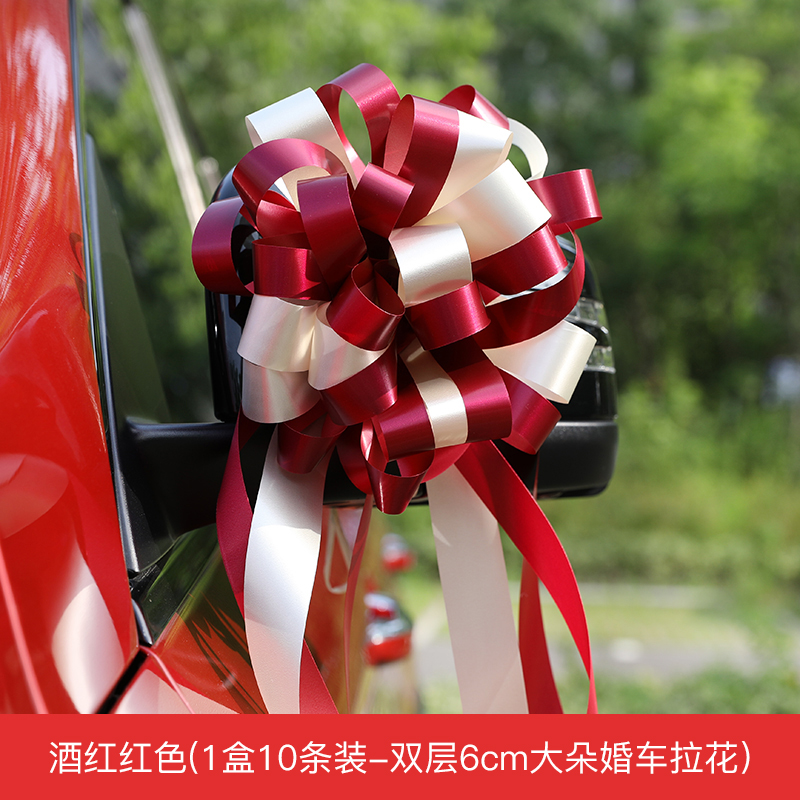 [1. SALES STAR WINE RED AND RED] 1 BOX OF 10 STRIPS DOUBLE 6CM BIG WEDDING CAR PULL FLOWER