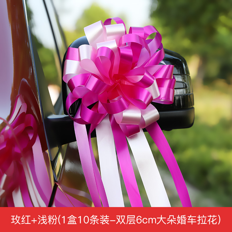 [13. ROSE RED + LIGHT PINK] 1 BOX OF 10 STRIPS DOUBLE 6CM LARGE WEDDING CAR PULL FLOWERS