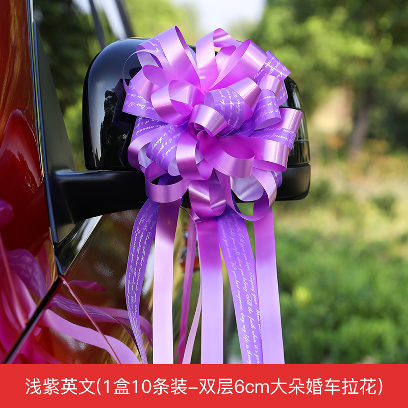 [11. LIGHT PURPLE ENGLISH] 1 BOX OF 10 STRIPS DOUBLE 6CM LARGE WEDDING CAR PULL FLOWERS