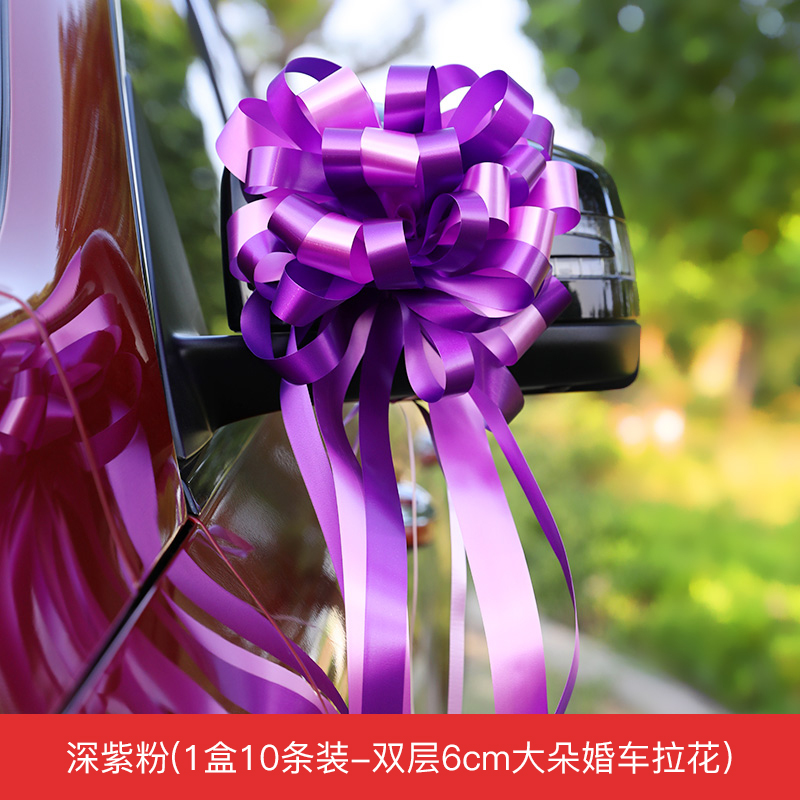 [14. DEEP PURPLE POWDER] 1 BOX OF 10 STRIPS DOUBLE 6CM LARGE WEDDING CAR PULL FLOWERS
