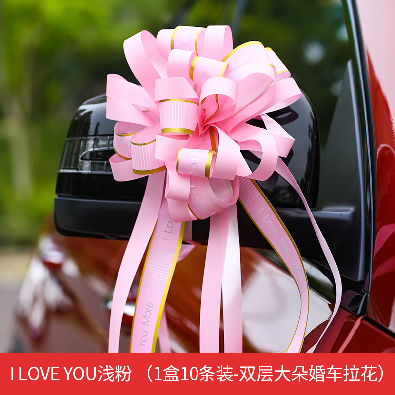 [10.ILOVEYOU LIGHT POWDER] 1 BOX OF 10 STRIPS DOUBLE 6CM LARGE WEDDING CAR PULL FLOWERS