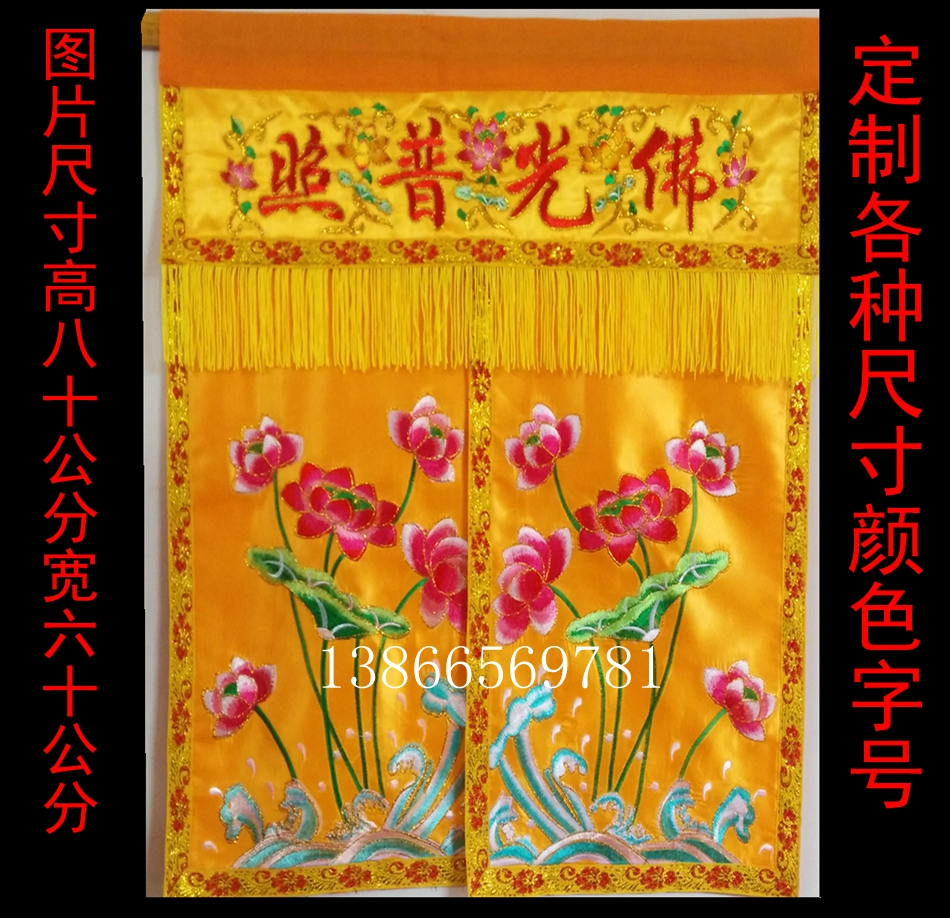 Buddhist supplies Buddha mantle mantle Buddhist account Buddhist temple  decoration embroidery table around the cross by the flick of prayer flags