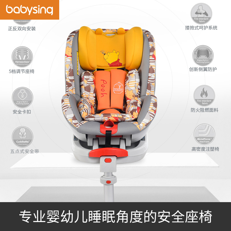 USD 1764.64] France Babysing baby safety seat Car Car child car seat ...