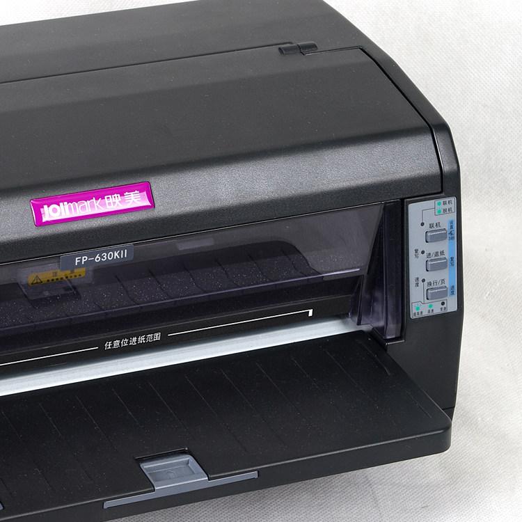 映美FP630KII快遞單出庫單發票平推高速針孔連打針式打印機