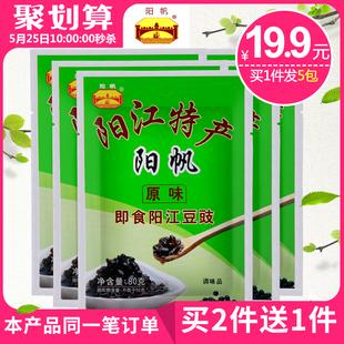 陽帆牌原味即食陽江黑豆豉400g風味陽光特產豆鼓農家自制醬蒸魚E9