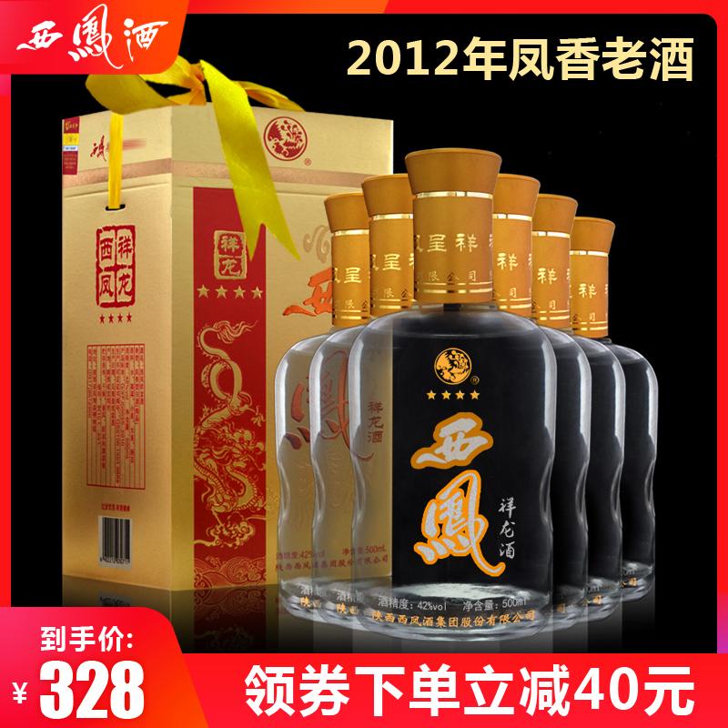西凤老酒整箱6瓶粮食装纯礼盒香型祥龙2012年凤库存西风清仓白酒