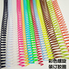 Plastic binding ring PVC binding apron spring A4 snake rubber single coil 4:1 color spiral ring factory direct