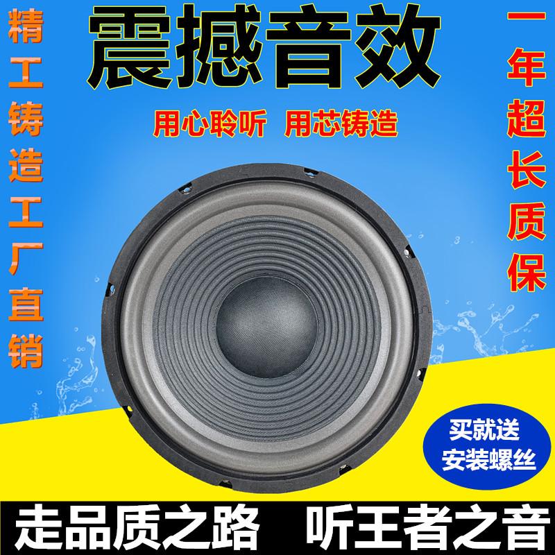 5/6/8/10寸大功率全频音响喇叭改装低音音箱超重喇叭喇叭扬声器