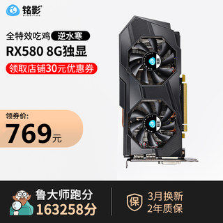 Inscription RX580 8G graphics desktop computer graphics 2048SP independent full-effect eating chicken game graphics card
