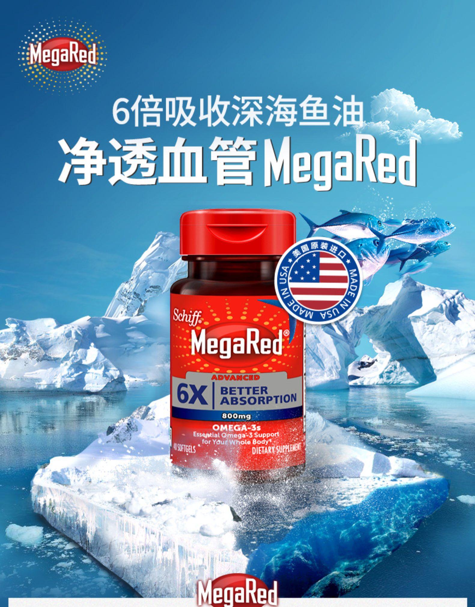 Schiff MegaRed 富含Omega-3 微滴技术 6倍高吸收率 超浓缩鱼油软胶囊 800mg*40粒*2件 双重优惠后¥69包邮包税