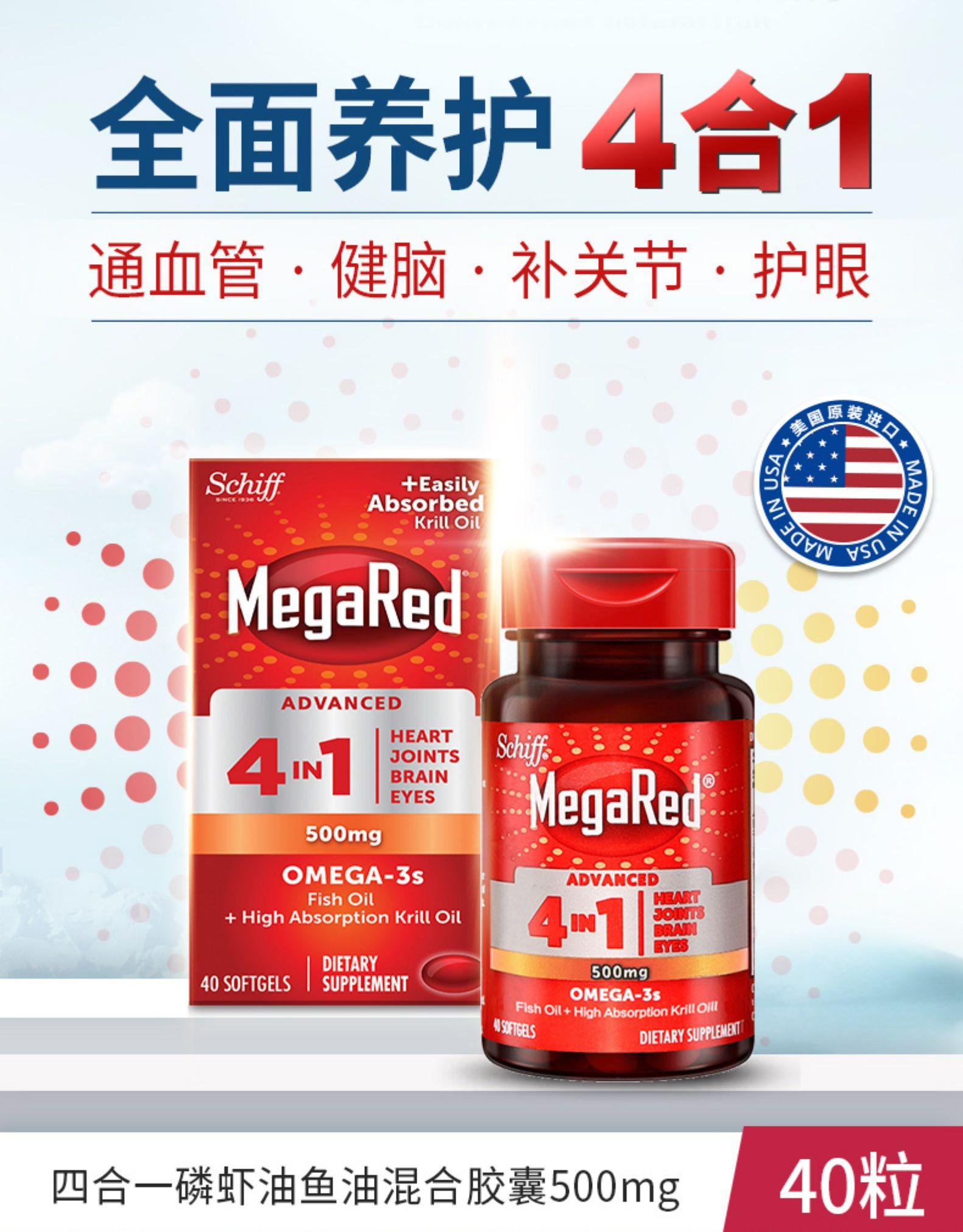 美国进口 Schiff 旭福 MegaRed 四合一 Omega-3s 补脑深海鱼油+磷虾油混合胶囊 500mg*40粒*2瓶 双重优惠折后¥59包邮包税(拍2件)
