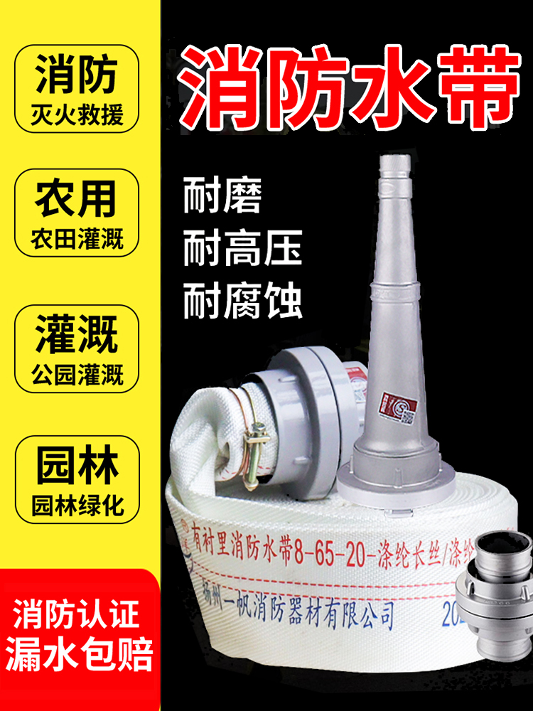Fire hose 65 GB fire hydrant water gun pipe joint hose Agricultural fire equipment high pressure water bag water pipe