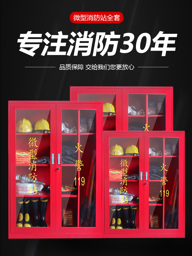 Micro fire station equipment tools Full set Micro-shaped fire cabinet 97 fire box display cabinet Construction site cabinet