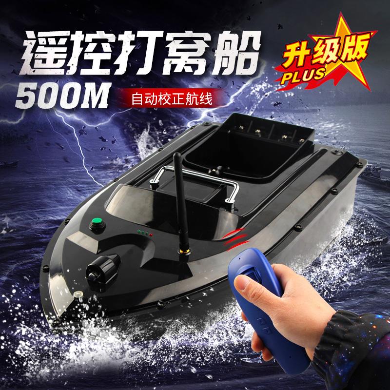 打窝船智能遥控船送钩船自动钓鱼航线500米自动打窝器校正船渔具