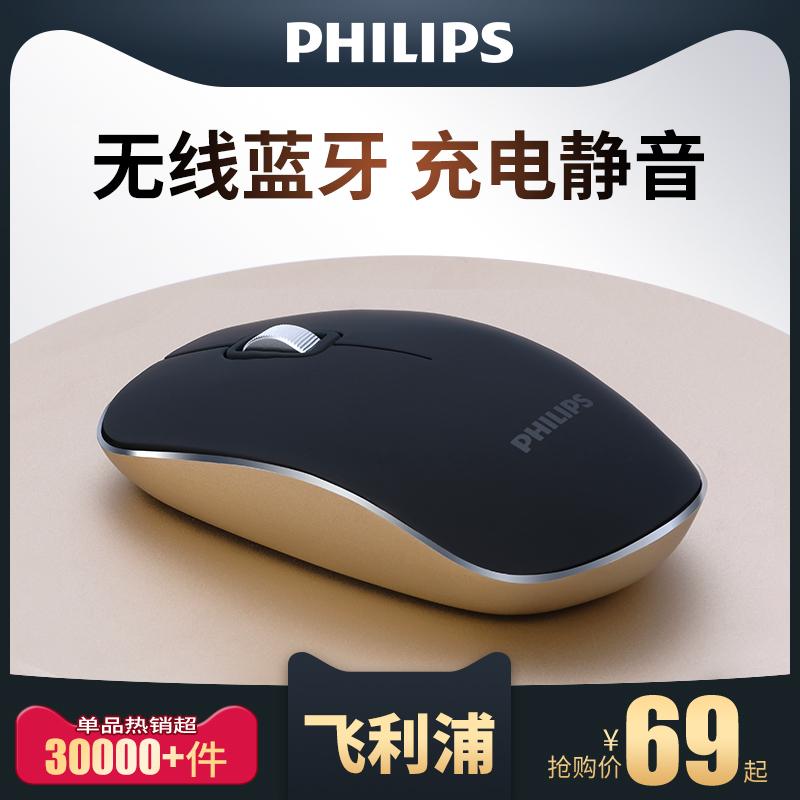 飞利浦苹果蓝牙4.0鼠标充电静音笔记本鼠标电脑台式游戏办公无线