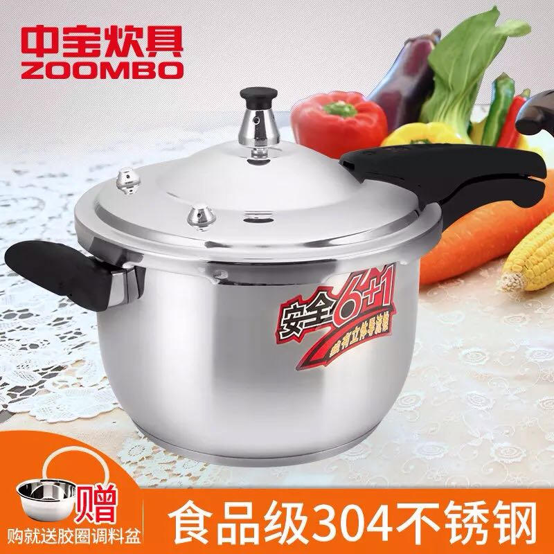 Zhongbao 304 stainless steel pressure cooker pressure cooker gas 20 22 24 26cm home induction furnace open fire general