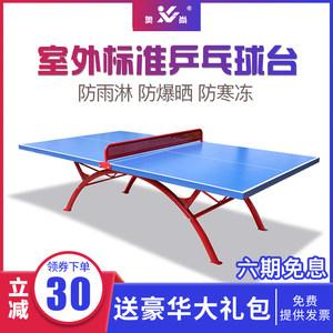 奥尚SMC室外乒乓球桌防雨防晒户外标准家用可折叠乒乓球台案子