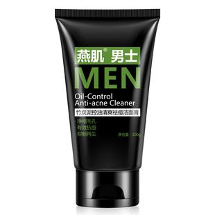 【男士洗面奶】燕肌男士竹炭控油美白去黑头