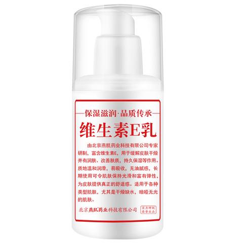 维生素E乳肌肤补水保湿滋润品质传承