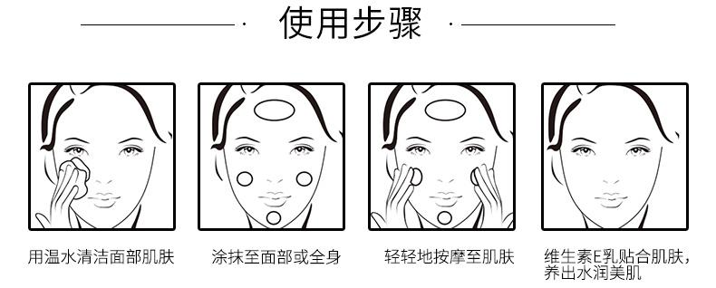 【维生素E乳】肌肤补水保湿滋润品质传承 11