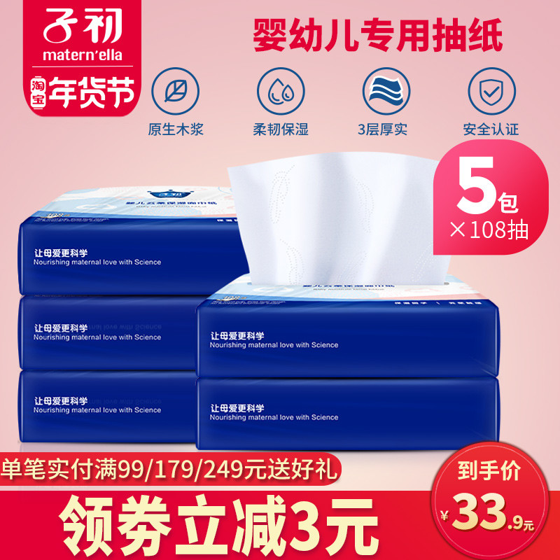 Sub-baby paper towel newborn baby hand fart special infant dry wet wipe paper large packaging super soft pumping paper