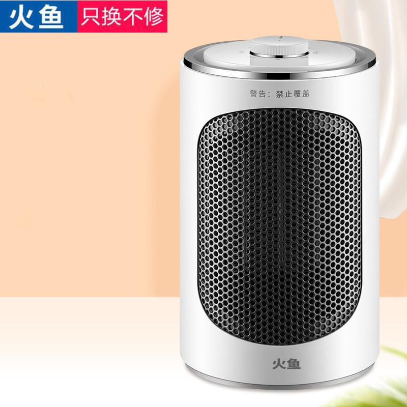 (过期)火鱼旗舰店 【火鱼】冷暖两用陶瓷加热暖风机 券后39.0元包邮