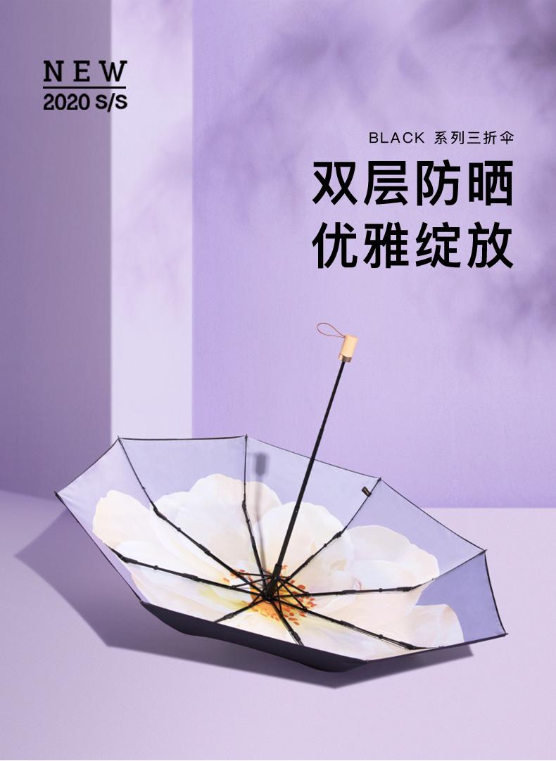 蕉下 UPF50+防晒 高雅花型双层太阳伞/雨伞 图1