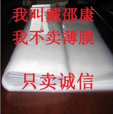 Package-post thick plastic cloth waterproof film transparent cloth rain cloth decoration dust cloth plastic film shed film