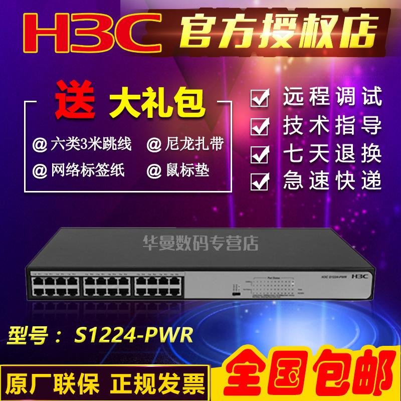 專票順豐H3C華三S1224-PWR 24口全千兆網絡POE供電交換機