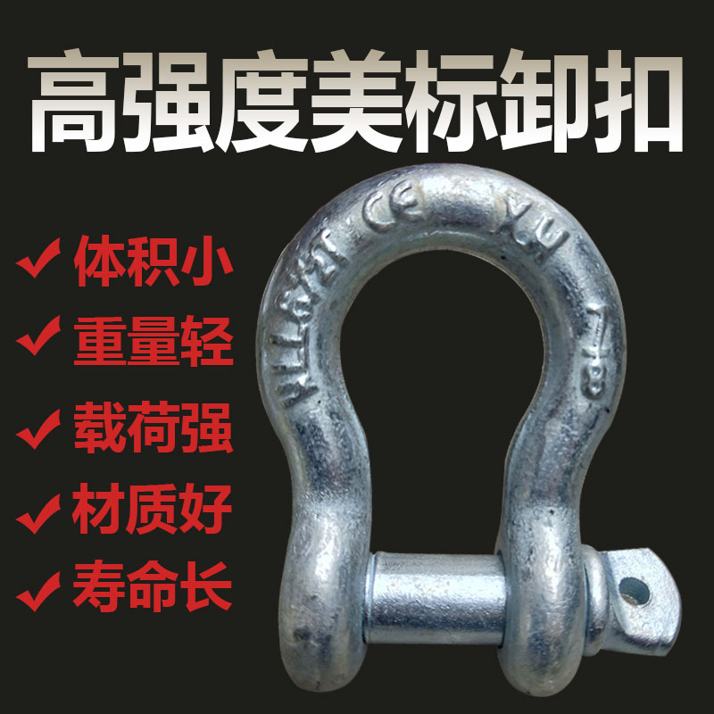 American bow shackle U-ring snap ring crane lifting D-hook high-strength  lifting tool sling