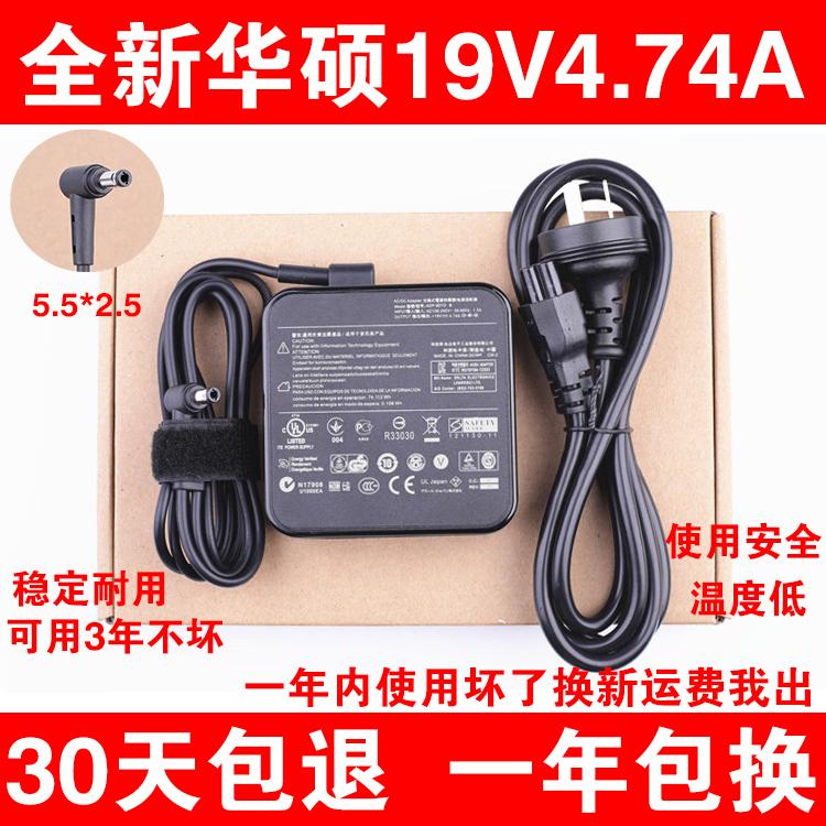 华硕A8 F8 X81 A43S A55V笔记本电源适配器19V4.74A电脑充电线90W