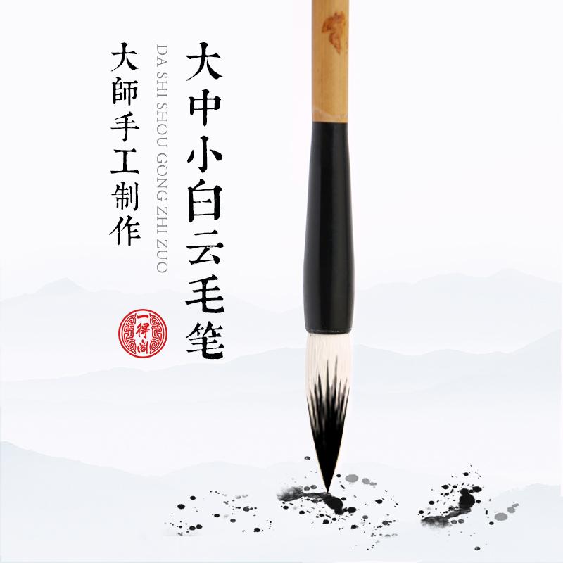 Yide суд каллиграфия перо и волосы перо хорошо Lian Ху Ян Хао комплект Начальный взрослый оригинал небольшой белый Облачная кисть белый Yunguo живопись кисть большой белый Плюс небольшое облако в здоровом Kai shanlian каллиграфия кисти