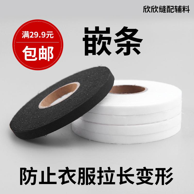 嵌条服装辅料粘合布衬衬胶带单面50D1cm定型拉条白色黑色衬布牵条