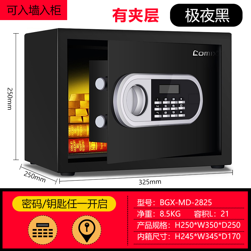 BGX-MD-2825 ELECTRONIC PASSWORD SAFE DEPOSIT BOX (VERY DARK NIGHT) HAS A MEZZANINE