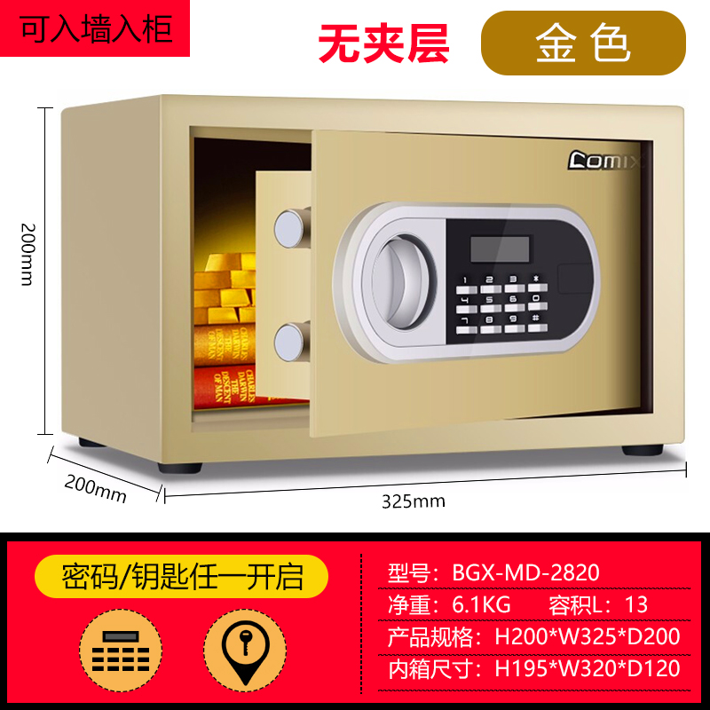 BGX-MD-2820 ELECTRONIC PASSWORD SAFE DEPOSIT BOX (GOLD) WITHOUT INTERLAYER