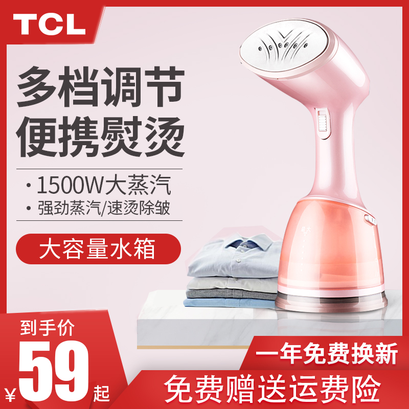 TCL handheld ironing machine home small portable iron mini ironing steam brush travel ironing machine.