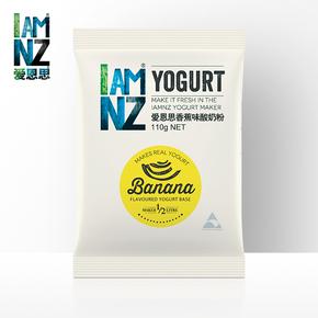 爱恩思新西兰进口自制酸奶粉