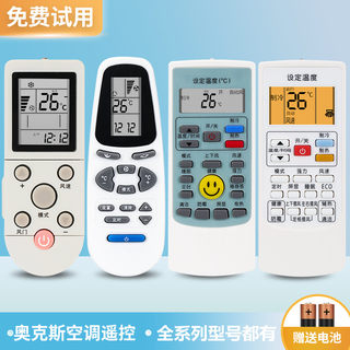 Applicable Ox air conditioning remote control universal universal YKR-H112 / 102 801 901 009 008