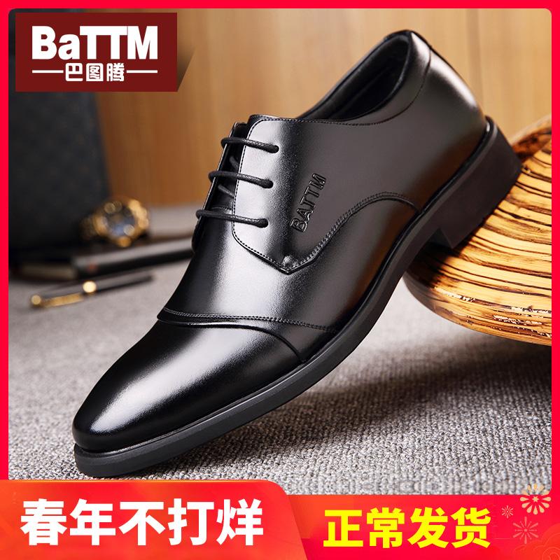巴图腾冬季皮鞋鞋子尖头正装男士商务英伦黑色加绒韩版v皮鞋男真皮