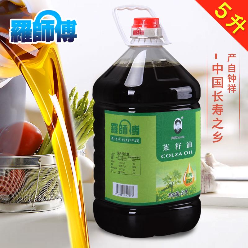 Luo Shifu чистое масло семян кориандра 5 л пищевое масло не генетический фермер чистый 5 литров оптовые продажи Жареные рапсовое масло
