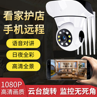Wireless camera home store monitor Industrial mobile phone remote 360 ​​degree wifi network indoor high-definition night vision