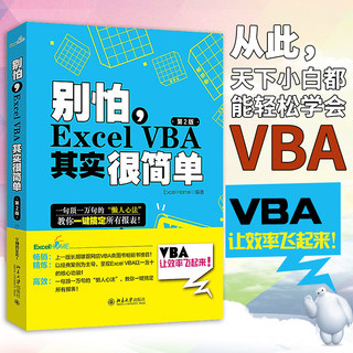 excelvba function tutorial vba tutorial code computer office software automation best-selling books, don't worry Excel VBA is actually very simple office software accounting table making