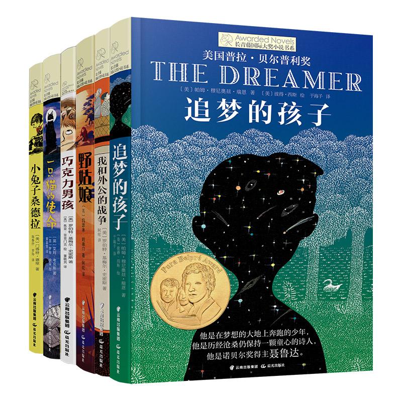 长青藤国际大奖小说 追梦的孩子巧克力男孩一只猫的使命儿童文学8-12岁少儿读物适合三四五六年级小学生课外书必b读经典书目