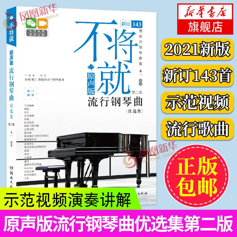 2021新版不将就流行钢琴曲原声版流行钢琴曲集初学者基础教程五线谱钢琴谱流行歌曲钢琴谱大全流行钢琴曲集弹唱带指法乐谱书正版