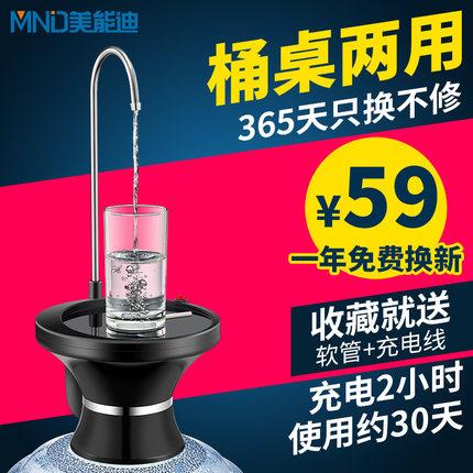 桶装水抽水器电动饮水机家用纯净水桶压水器矿泉水桶自动上水器吸