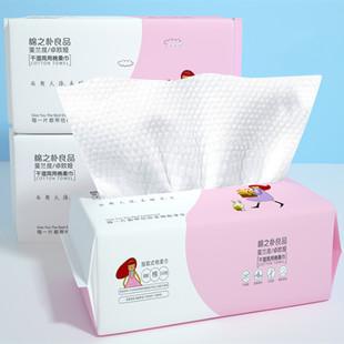 【签到红包】 一次性纯棉加厚洗脸巾50抽